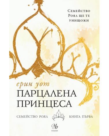 Семейство роял - книга 1: Парцалена принцеса