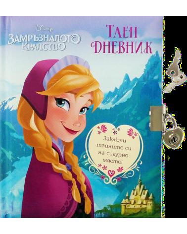 Замръзналото кралство: Таен дневник - Анна
