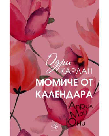 Момиче от календара - книга 2: Април, май, юни