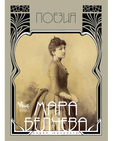 Мара Белчева: Поезия - том 1