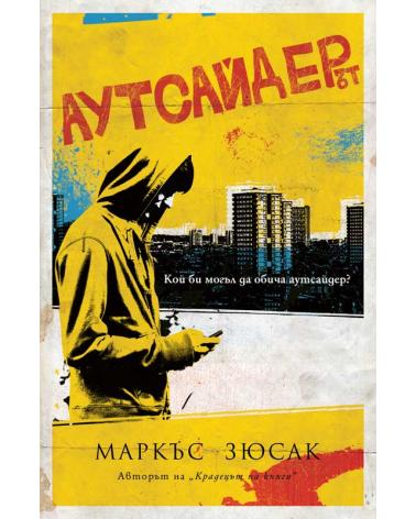 Братята Улф - книга 1: Аутсайдерът