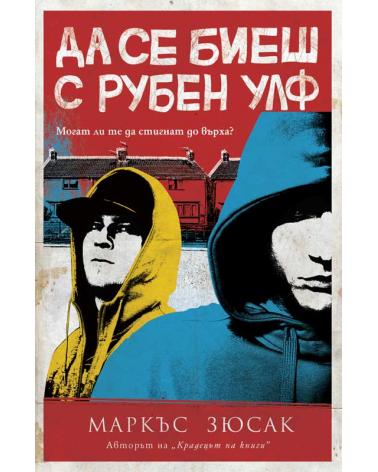 Братята Улф - книга 2: Да се биеш с Рубен Улф