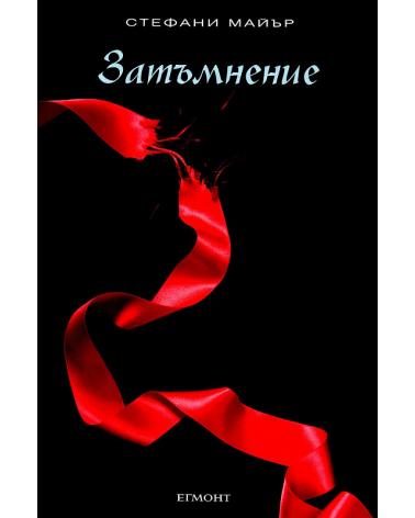 Здрач - книга 3: Затъмнение