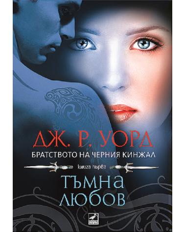 Братството на черния кинжал - книга 1: Тъмна любов
