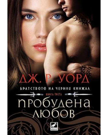 Братството на черния кинжал - книга 3: Пробудена любов