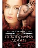 Братството на черния кинжал - книга 5: Освободена любов
