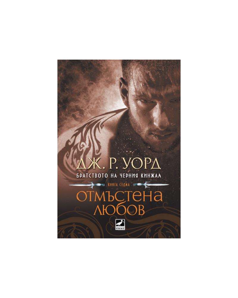 Братството на черния кинжал - книга 7: Отмъстена любов