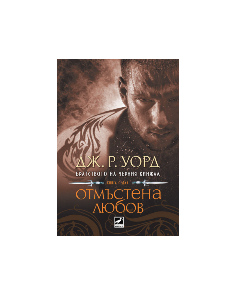 Lover Avenged Stephanie Meyer Bookspiration Com