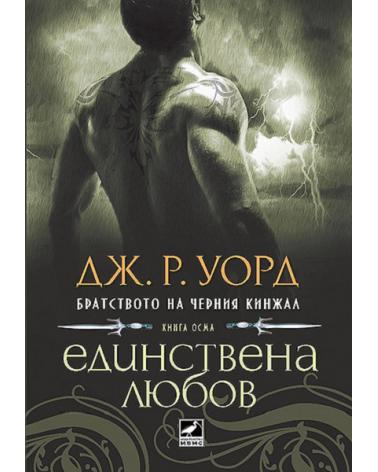 Братството на черния кинжал - книга 8: Единствена любов