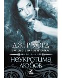 Братството на черния кинжал - книга 9: Неукротима любов