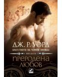Братството на черния кинжал - книга 10: Преродена любов