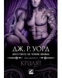 Братството на черния кинжал - книга 12: Кралят