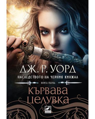 Наследството на черния кинжал - книга 1: Кървава целувка
