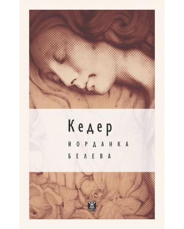 Кедер