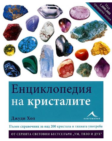 Енциклопедия на кристалите - част 1