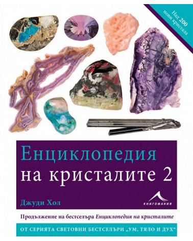 Енциклопедия на кристалите - част 2