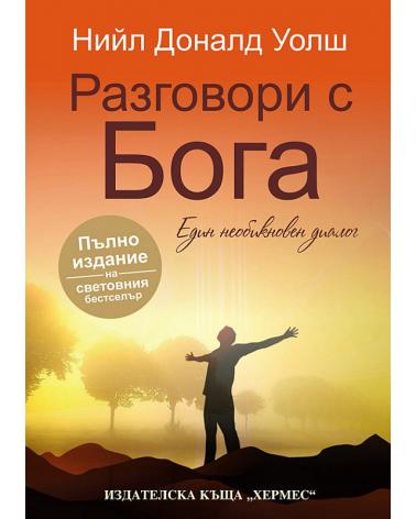 Разговори с Бога - пълно издание