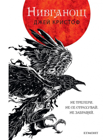 The Nevernight Chronicle 1: Nevernight