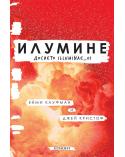 Илумине - книга 1: Досието Illuminae_01