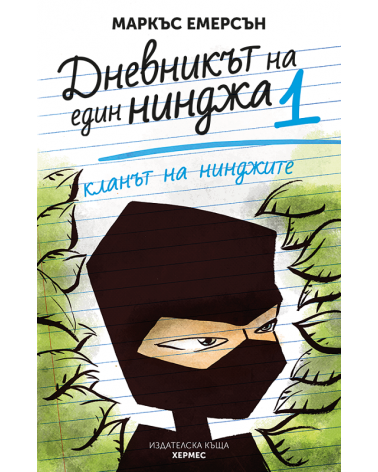 Diary of a 6th Grade Ninja 1