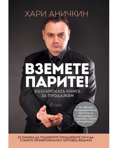 Вземете парите. Българската книга за продажби