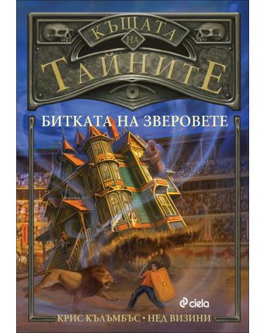 House of Secrets - book 1