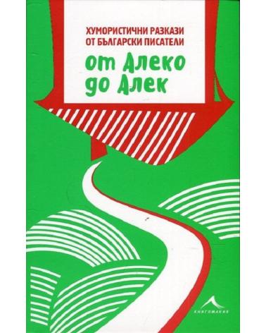 От Алеко до Алек: Хумористични разкази от български писатели