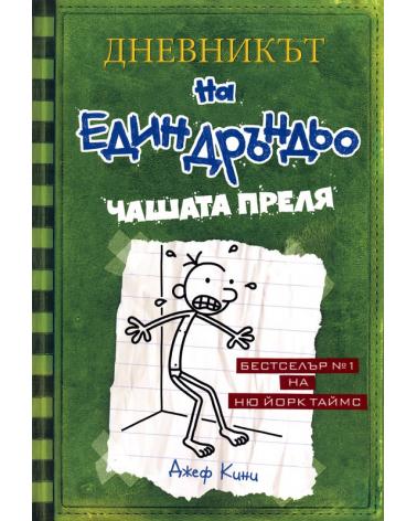 Дневникът на един дръндьо - книга 3: Чашата преля