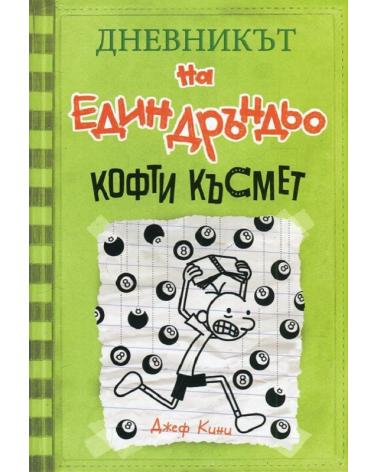 Дневникът на един дръндьо - книга 8: Кофти късмет