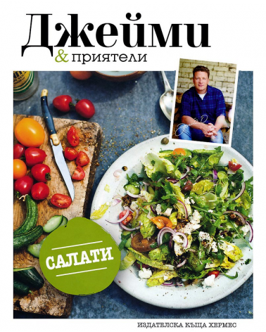 Jamie & Friends: Salads