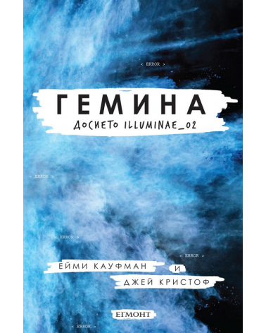 The Illuminae FilesІ02: Gemina
