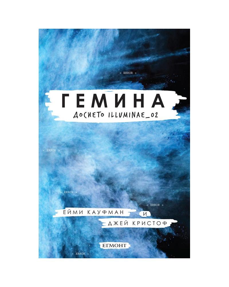 Гемина - книга 2: Досието Illuminae_02
