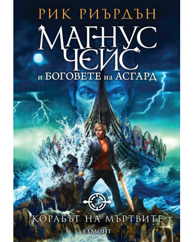 Magnus Chase and the Gods of Asgard 3: The Ship of the Dead