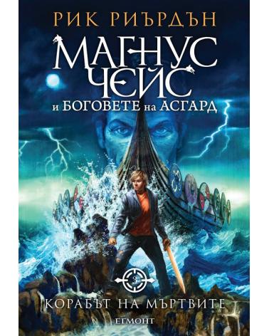 Магнус Чейс и боговете на Асгард - книга 3: Корабът на мъртвите