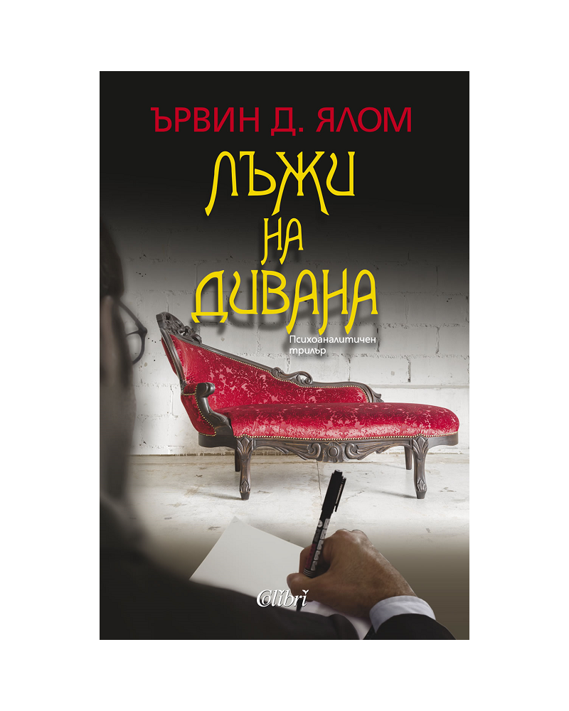 lying on the couch yalom