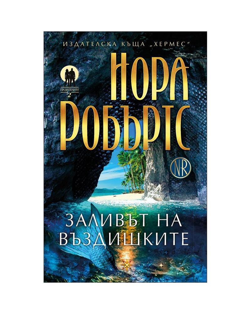 Пазителите - книга 2: Заливът на въздишките