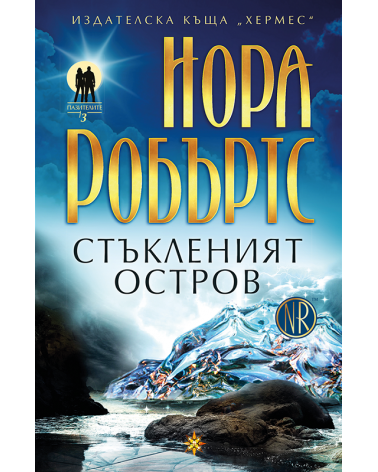 Пазителите - книга 3: Стъкленият остров
