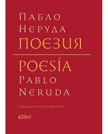 Поезия. Пабло Неруда Poesia. Pablo Neruda