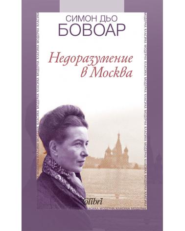 Недоразумение в Москва