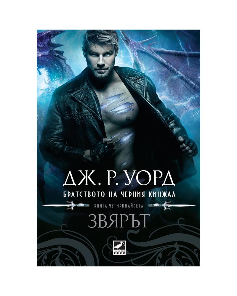 Братството на черния кинжал - книга 14:  Звярът