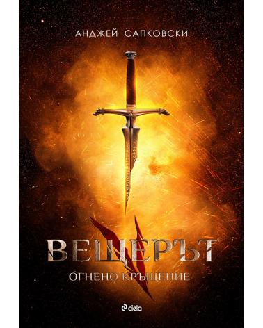Вещерът - книга 5: Огнено кръщение