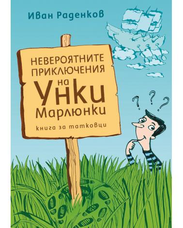 Книга за татковци 1 - Невероятните приключения на Унки Марлюнки