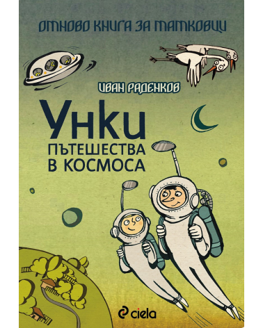 Отново книга за татковци: Унки пътешества в Космоса