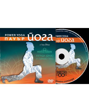 Пауър йога