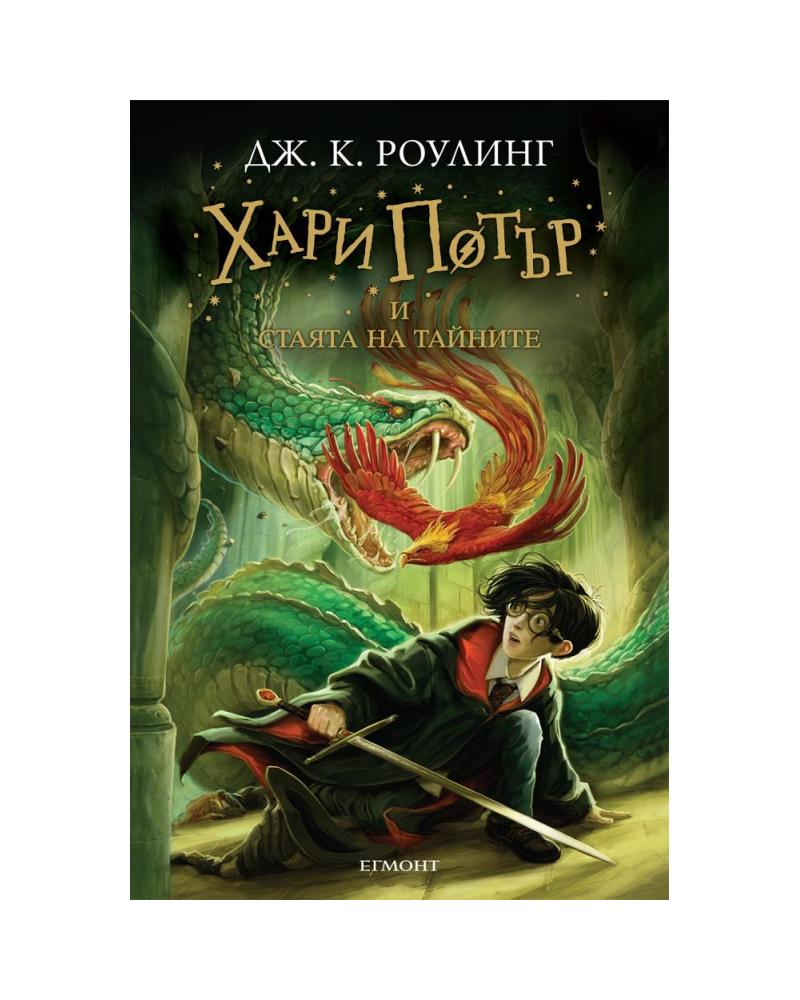 Хари Потър и Стаята на тайните - книга 2