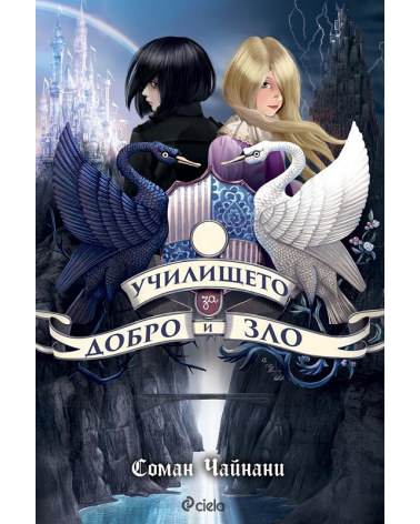 The School for Good and Evil - book 1