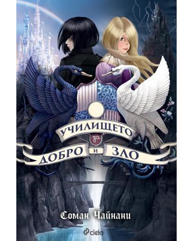 Училището за добро и зло - книга 1