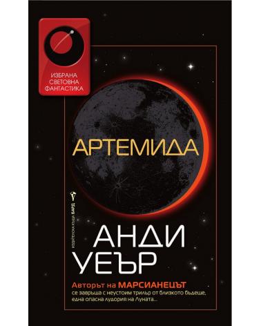 Артемида