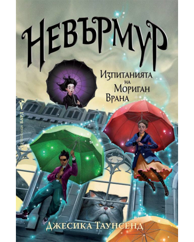 Nevermoor 1:The Trail of Morrigan Crow