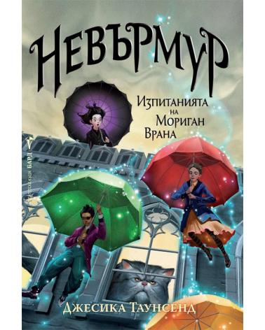 Невърмур - книга 1: Изпитанията на Мориган Врана